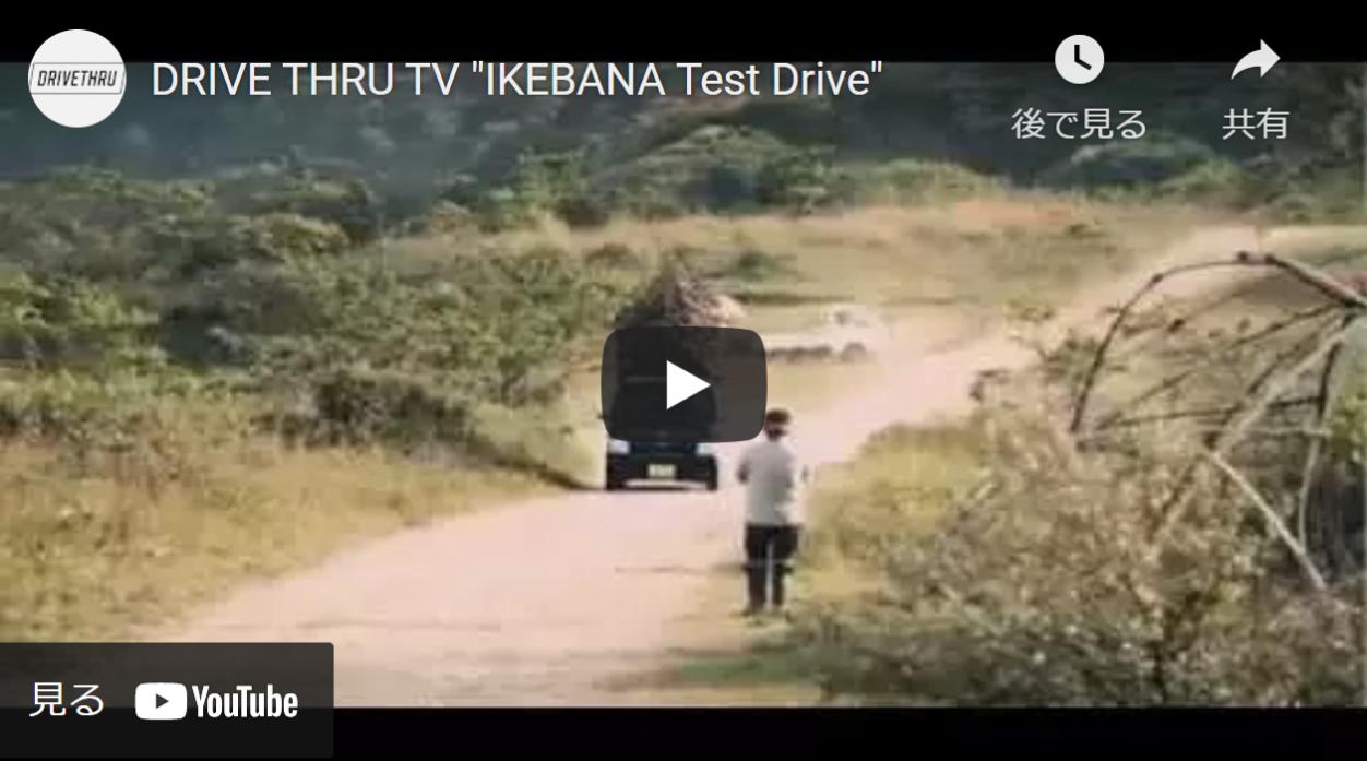 """DRIVE THRU TV """"IKEBANA Test Drive"""""""